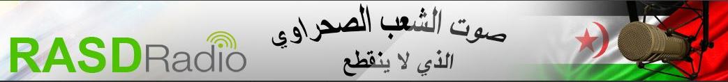 الاذاعة الوطنية للجمهورية العربية الصحراوية الديمقراطية