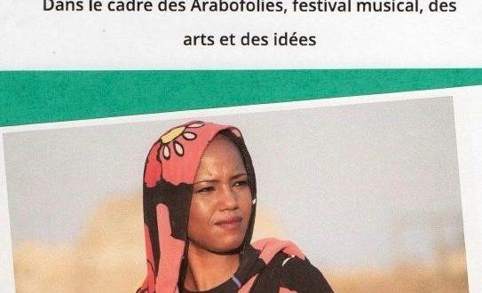 شجب وإستنكارلقرار سياسي وراء إلغاء حفل فني للفنانة الصحراوية عزيزة إبراهيم