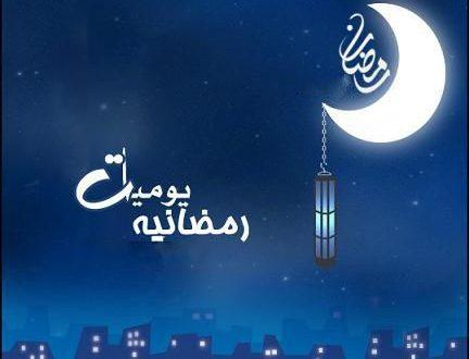 يوميات رمضانية (إذاعة امريكلي الجهوية بولاية بوجدور)