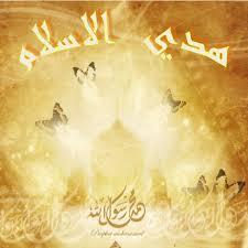 هدي الاسلام
