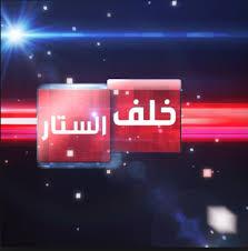 خلف الستار برنامج من إعداد إذاعة سلوان الجهوية بولاية السمارة 17/05/2020