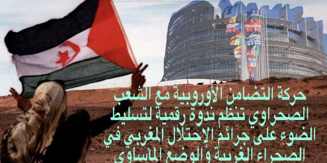 حركة التضامن الأوروبية تنظم ندوة رقيمة لتسليط الضوء على جرائم الإحتلال المغربي في الصحراء الغربية والوضع المأساوي للأسرى الصحراويين