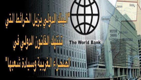 البنك الدولي يزيل الخرائط التي تنتهك القانون الدولي في الصحراء الغربية وسيادة شعبها
