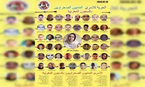 جاليات الجنوب تهنئ الشعب الصحراوي بمناسبة عيد الأضحى المبارك ، وتستحضر معاناة الاسرى المدنيين الصحراويين بالسجون المغربية