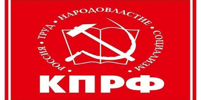 الحزب الشيوعي الروسي يجدد تضامنه مع كفاح الشعب الصحراوي من أجل الإستقلال والحرية