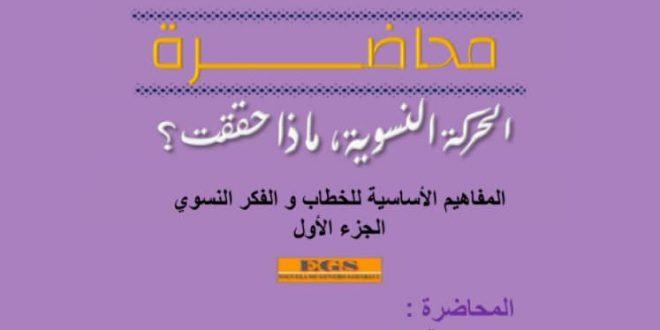 وزارة الشؤون الاجتماعية وترقية المرأة تنظم النسخة الثامنة من المدرسة الصحراوية للجندر