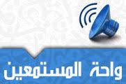 واحة المستمعين 14/12/2020