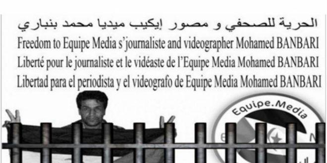 فريق العمل للأمم المتحدة المعني بمسألة الاحتجاز التعسفي يدعو المغرب إلى الإفراج الفوري عن الصحفي الصحراوي محمد البمباري
