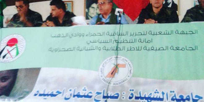 انطلاق أشغال جامعة الشهيدة صباح أحميدة الصيفية للشباب والطلبة ببلدة أمهيريز المحررة