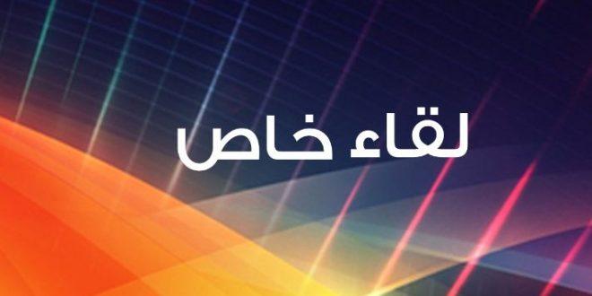 لقاء خاص مع الأخ السالك بابا حسنة وزير النقل والطاقة